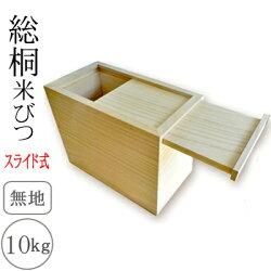 スライド式米びつ無地10kg用
