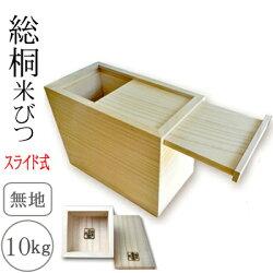 スライド式米びつ無地10kg用1合升・すり切り棒付き