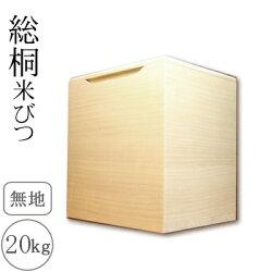 桐箪笥(たんす)の職人がこだわって作った米びつ無地10kg用