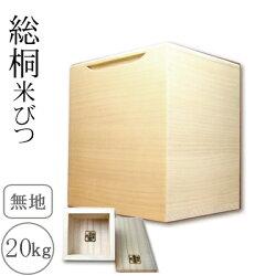 桐箪笥(たんす)の職人がこだわって作った米びつ無地20kg用と1合升・すりきり棒セット