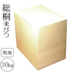 桐箪笥(たんす)の職人がこだわって作った米びつ無地30kg用