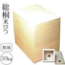 桐箪笥(たんす)の職人がこだわって作った米びつ無地30kg用と1合升・すりきり棒セット