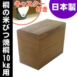 桐の米びつ焼桐10kg用キャスター付き