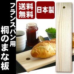 送料無料フランスパン用桐のまな板まないた/俎板/フランスパン/パン/
