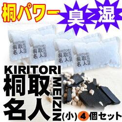 桐取名人(小)4袋セット
