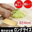 【桐 まな板】ロングサイズ 44cm 日本製 木製 カッティングボード/桐のまな板/木/桐/まないた/日本製/送料無料