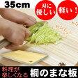 【まな板 桐】35cm 日本製/木製/カッティングボード/桐のまな板/木/まないた/俎板/送料無料