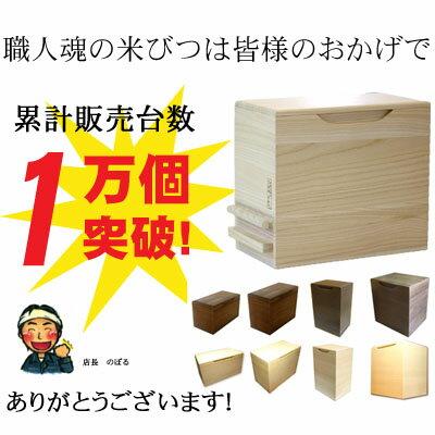 米びつ 桐 日本製 桐の米びつ無地 30kg 一合計量 キャスター付き 手作り 桐製 こめびつライスストッカー 一合 1合 新築祝い 結婚祝い