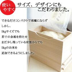 桐の米びつ無地5kg一合計量