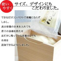 桐の米びつ無地30kg一合計量