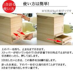 桐の米びつ無地20kg一合計量