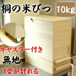 桐の米びつ無地10kg一合計量キャスター