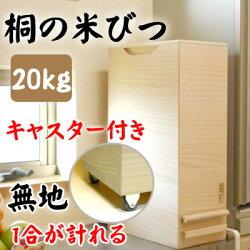桐の米びつ無地20kg一合計量キャスター付き