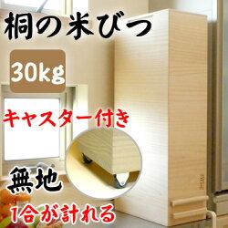 桐の米びつ無地30kg一合計量キャスター付き