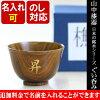 新作!日本の銘木木の器ぐい呑み【酒器】