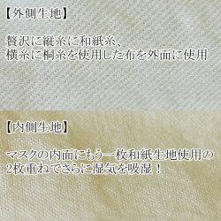 桐和紙マスク