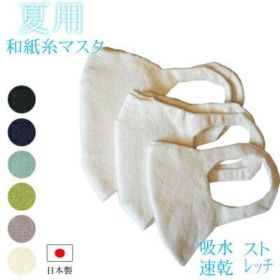 夏用,和紙マスク,熱中症,接触冷感,コロナウイルス,