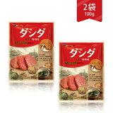 【 ダシダ 】 韓国の調味料 牛肉味だしの素 100g×2袋 お試しセット 韓国調味料 出汁 韓国 韓国食材 韓国食品 お試し だしだ
