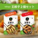 ビビゴ bibigo王餃子 (肉&野菜)1kg×1個 キムチ王餃子1kg×1個