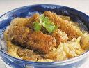 カツ丼の具 1食 220g 13088(冷凍 夜食 レンジ 丼 ドンブリ 保存食)