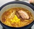 キンレイ)具付麺味噌ラーメンセット1食256g(業務用食材 ラーメン メンマ 中華料理 麺類)