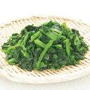 ホウレン草カット IQF 1kg 18097(バラ凍結 簡単 時短 野菜 カット野菜)