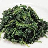 ホウレン草カットIQF 1kg(冷凍食品 バラ凍結 簡単 時短 業務用食材 野菜 カット野菜)