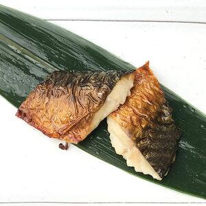 さば塩焼き (骨取り) 200g (10切入) 19371(簡単 骨なし 骨抜 真さば 弁当 朝食 鯖 サバ 塩焼き 魚料理 和食)