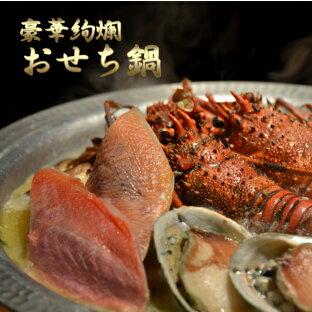 おせち 海鮮 究極の鍋セット 4~5人前 お歳暮 お正月 お祝い 数量限定 送料無料 ちゃんこ鍋セット