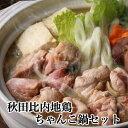ちゃんこ鍋セット 秋田比内地鶏 野菜付2~3人前 国産 送料無料