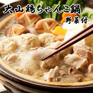 ちゃんこ鍋セット 国産 匠の大山鶏 野菜付 4~5人前 送料無料