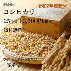 【送料無料】愛媛県産コシヒカリ完全一等玄米25kg