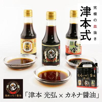 津本式×カネナ醤油究極のだし醤油+甘口醤油+甘口ポン酢の3本セット送料無料
