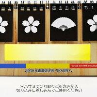 学会永遠の五指針カレンダー/046木目柄/ご祈念カウントダウン付き/裏表使用/創価学会用グッズ/スタンド