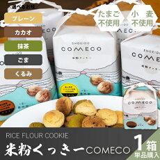 米粉くっきー・COMECO1箱単品購入
