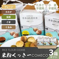 米粉くっきー・COMECO3箱ギフト