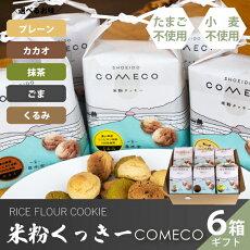 米粉くっきー・COMECO6箱ギフト