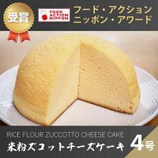 米粉ズコットチーズケーキ[グルテンフリー]4号(直径12cm)2〜4人前