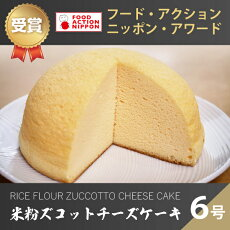 米粉ズコットチーズケーキ[グルテンフリー]6号(直径18cm)6〜8人前