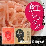 紅ショウガ1kg(8袋入り:1ケース)送料無料(沖縄、離島を除く)