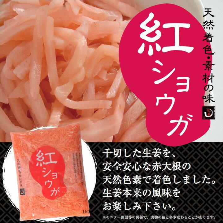 紅ショウガ 1kg x 24袋(3ケース)送料無料(沖縄、離島を除く)