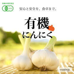 有機にんにく1kg×10ネット食用におすすめ中国産上海嘉定種(ホワイト)