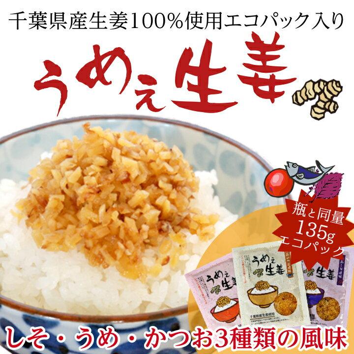 生姜ご飯の素(2袋)+うめぇ生姜かつおエコパック(1袋)