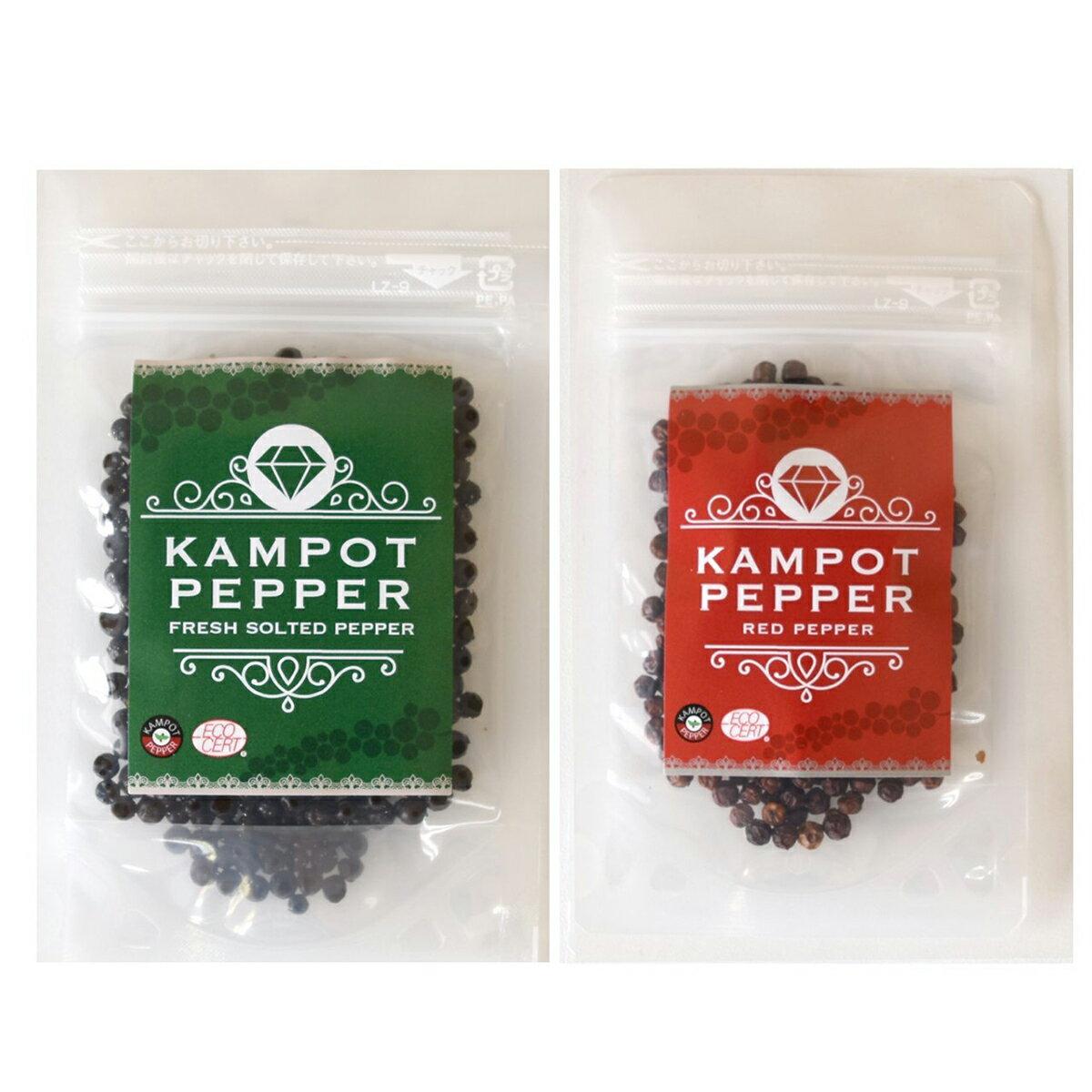 カンポット・ペッパー 生胡椒 30g + 赤胡椒 20g クリックポスト