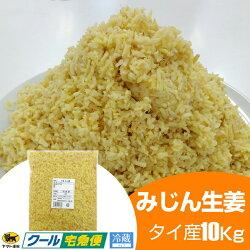 みじん切り生姜1kg