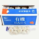 有機にんにく 1kg×10ネット 中国産 食用におすすめ 有機JAS農作物[にんにく 令和2年産 にんにく ニンニク アリシン ニンニク料理 殺菌効果 免疫力アップ 免活] 富里出荷