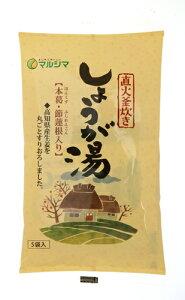 しょうが湯100g(20g×5袋) 【種子島産のサトウキビ使用】【10P10Jan15】