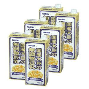 マルサン 国産大豆の無調整豆乳 1L×6本セット 紙パック