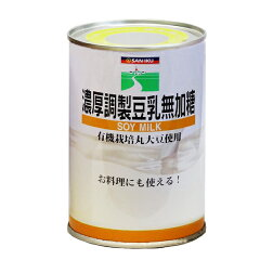 有機栽培丸大豆使用三育 濃厚調整豆乳 無加藤 415g 缶詰