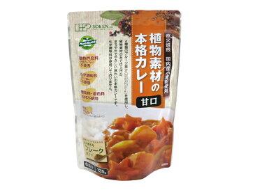 創建社 植物素材の本格カレー 甘口 135g-6皿分